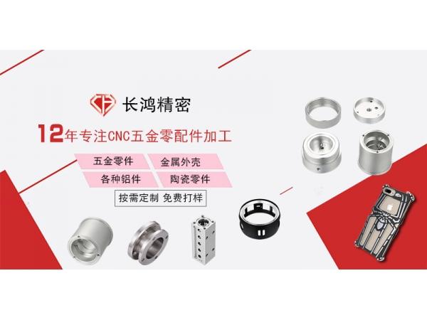 不锈钢精密零件加工刀具材料的选择技巧-长鸿精密